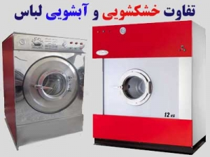 تفاوت خشکشویی و آبشویی لباس