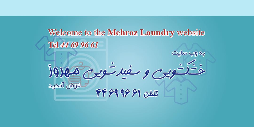 خشکشویی مهروز