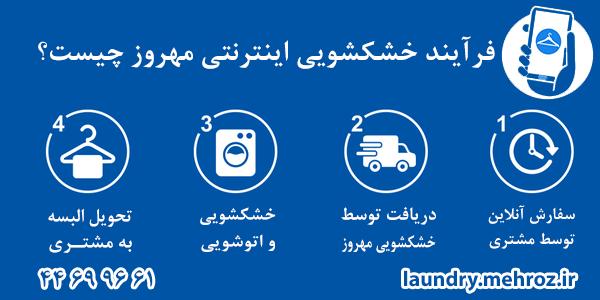 خشکشویی اینترنتی خشکشویی آنلاین مهروز