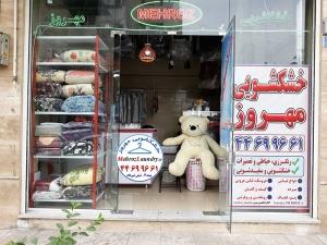 خشکشویی عروسک شهرک اکباتان بیمه غرب تهران
