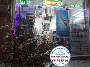 خشکشویی لباس عروس شهرک اکباتان غرب تهران بیمه مهروز