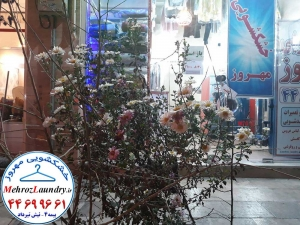خشکشویی کت شلوار شهرک اکباتان بیمه آپادانا فکوری تهرانسر بلوار فردوس غرب تهران