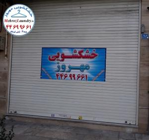 بهترین خشکشویی شهرک اکباتان بیمه آپادانا فکوری تهرانسر بلوار فردوس غرب تهران