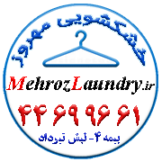 خشکشویی مهروز شهرک اکباتان کوی بیمه غرب تهران بلوار فردوس آپادانا فکوری