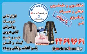 Mehroz Laundry West of Tehran Ekbatan