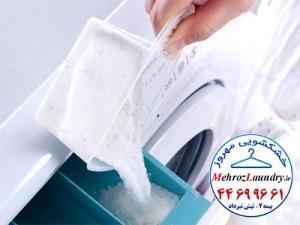 علت حل نشدن پودر در ماشین لباسشویی